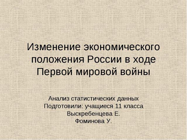 Изменение экономического положения России в ходе Первой мировой войны Анализ...