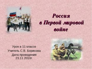 Россия в Первой мировой войне Урок в 11 классе Учитель С.В. Борисова Дата про