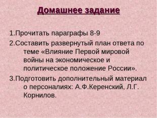 Домашнее задание 1.Прочитать параграфы 8-9 2.Составить развернутый план ответ