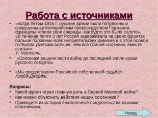 Работа с источниками «Когда летом 1915 г. русские армии были потрясены и сокр