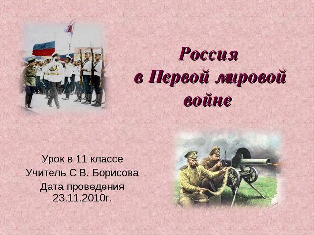 Россия в Первой мировой войне Урок в 11 классе Учитель С.В. Борисова Дата про...