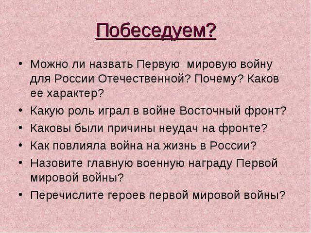 Побеседуем? Можно ли назвать Первую мировую войну для России Отечественной?...