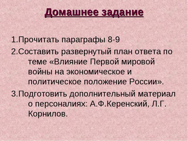 Домашнее задание 1.Прочитать параграфы 8-9 2.Составить развернутый план ответ...