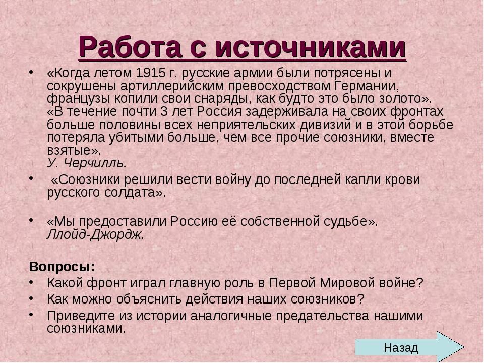 Работа с источниками «Когда летом 1915 г. русские армии были потрясены и сокр...