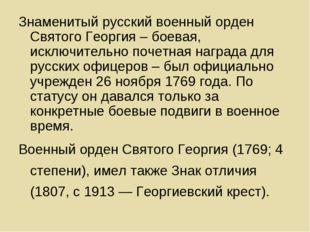 Знаменитый русский военный орден Святого Георгия – боевая, исключительно поче