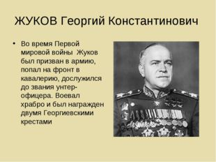 ЖУКОВ Георгий Константинович Во время Первой мировой войны Жуков был призван