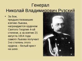 Генерал Николай Владимирович Рузский За бои, предшествовавшие взятию Львова,
