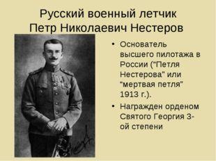 Русский военный летчик Петр Николаевич Нестеров Основатель высшего пилотажа в