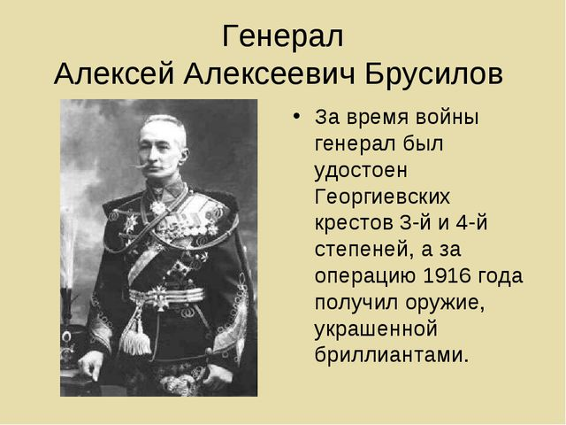 Генерал Алексей Алексеевич Брусилов За время войны генерал был удостоен Георг...
