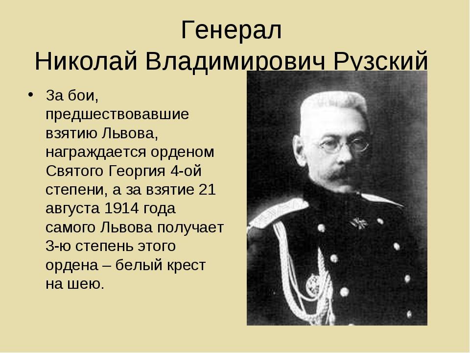Генерал Николай Владимирович Рузский За бои, предшествовавшие взятию Львова,...