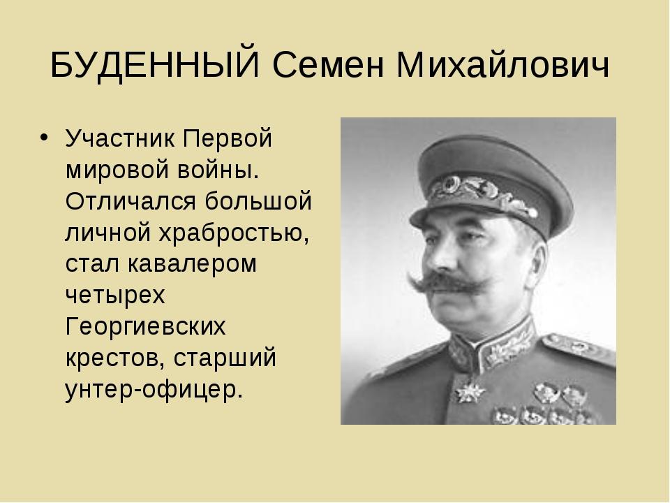 БУДЕННЫЙ Семен Михайлович Участник Первой мировой войны. Отличался большой ли...