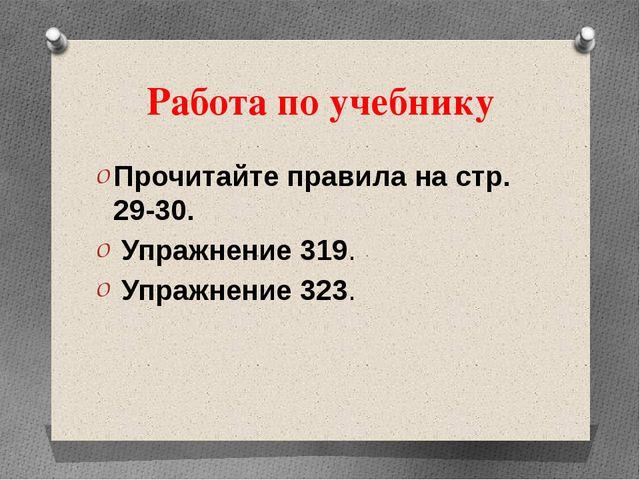 Работа по учебнику Прочитайте правила на стр. 29-30. Упражнение 319. Упражнен...