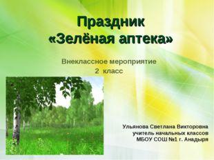 Внеклассное мероприятие 2 класс Праздник «Зелёная аптека» Ульянова Светлана В