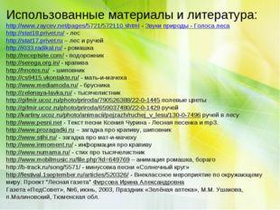 Использованные материалы и литература: http://www.zaycev.net/pages/5721/5721