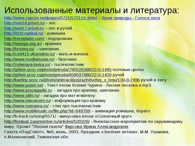 Использованные материалы и литература: http://www.zaycev.net/pages/5721/5721...