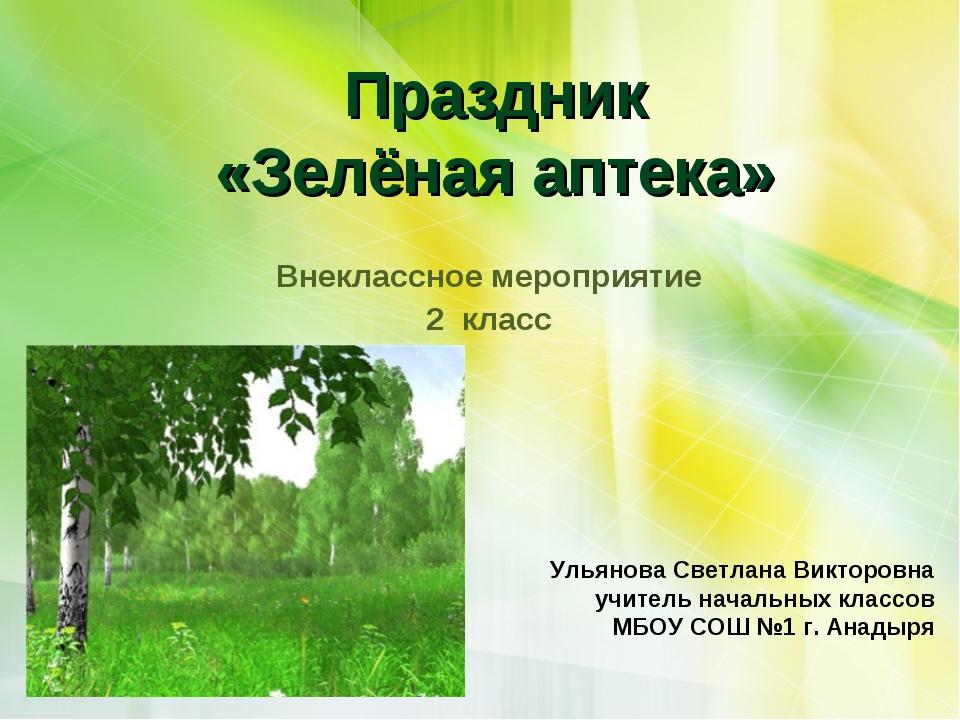 Внеклассное мероприятие 2 класс Праздник «Зелёная аптека» Ульянова Светлана В...