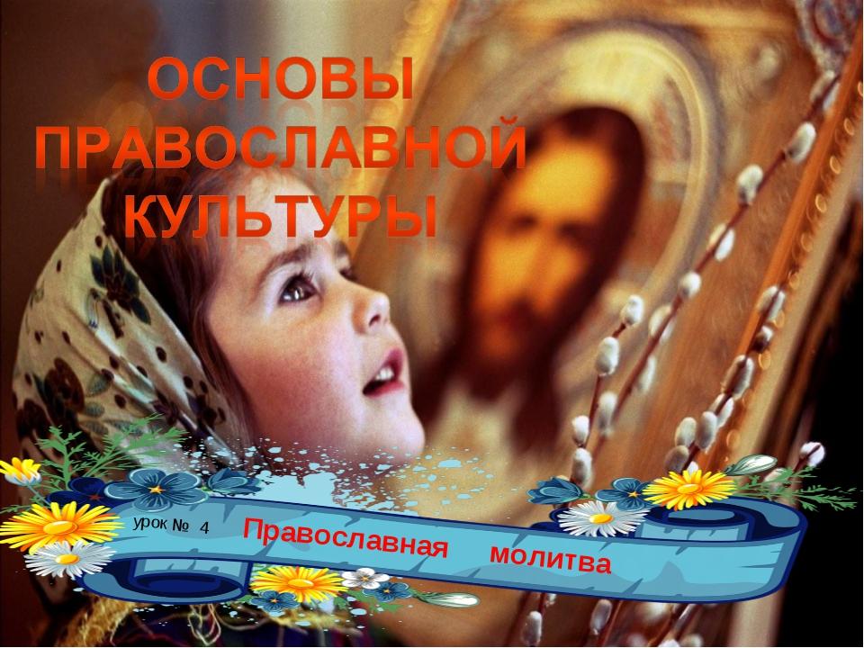 урок № 4 Православная молитва