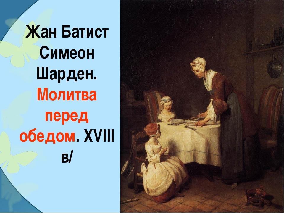 Жан Батист Симеон Шарден. Молитва перед обедом. XVIII в/