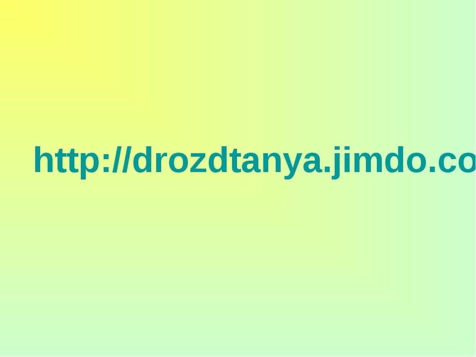 http://drozdtanya.jimdo.com