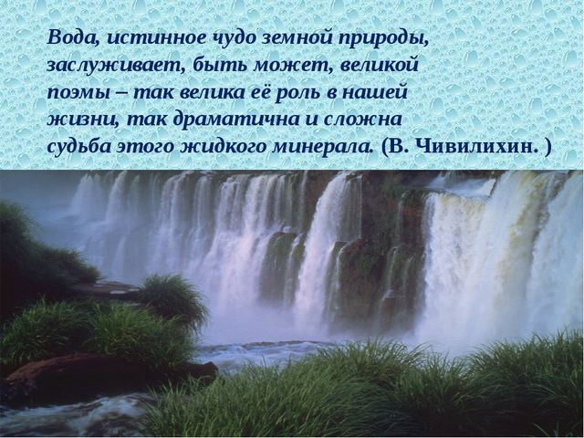 Вода, истинное чудо земной природы, заслуживает, быть может, великой поэмы –...
