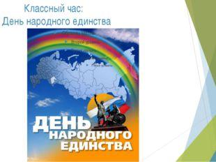 Классный час: День народного единства