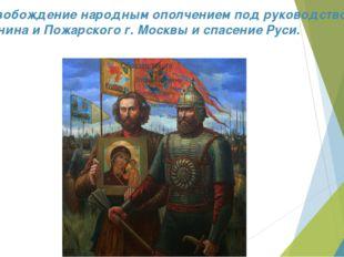 Освобождение народным ополчением под руководством Минина и Пожарского г. Моск