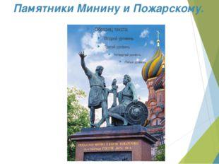 Памятники Минину и Пожарскому.