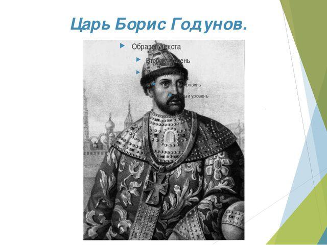 Царь Борис Годунов.