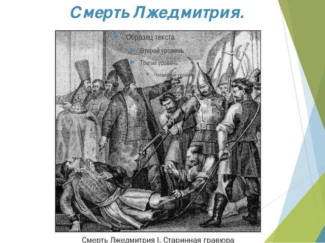 Смерть Лжедмитрия.