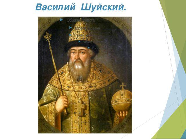 Василий Шуйский.
