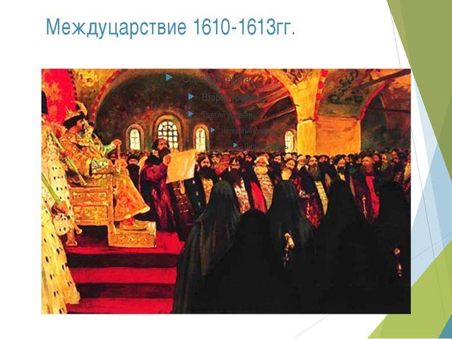 Междуцарствие 1610-1613гг.
