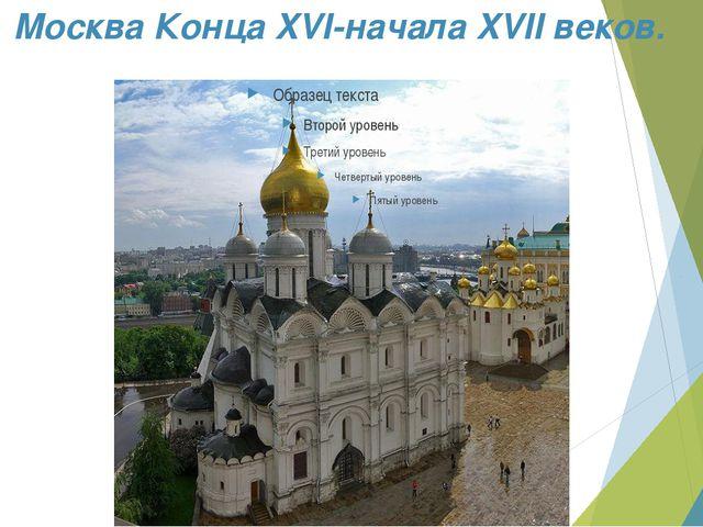 Москва Конца XVI-начала XVII веков.