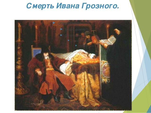 Смерть Ивана Грозного.