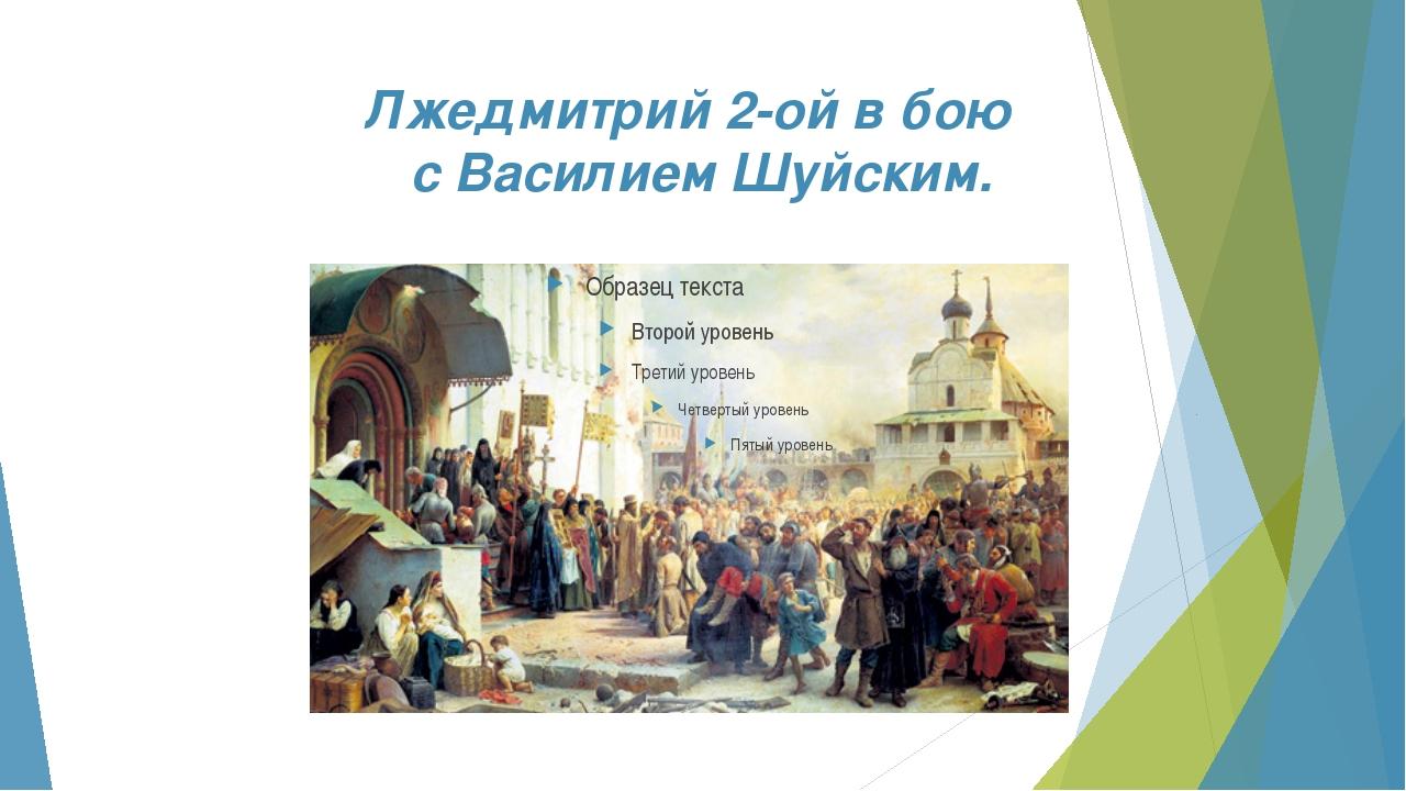 Лжедмитрий 2-ой в бою с Василием Шуйским.