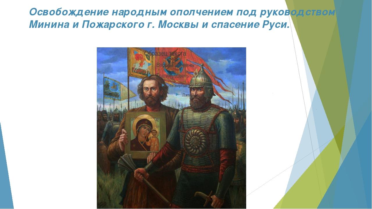 Освобождение народным ополчением под руководством Минина и Пожарского г. Моск...