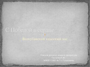 Всекубанский классный час С Победой в сердце Учитель русского языка и литерат
