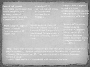 Российский ученый Константин Циолковский был одним из первых, кто выдвинул ид