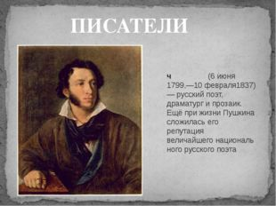 ПИСАТЕЛИ Алекса́ндрСерге́евичПу́шкин(6 июня 1799,—10 февраля1837)— русский