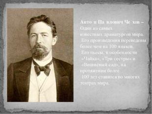 Анто́н Па́влович Че́хов – Один из самых известныхдраматурговмира. Его произ
