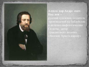 Алекса́ндр Андре́евич Ива́нов – русский художник, создатель произведений на б