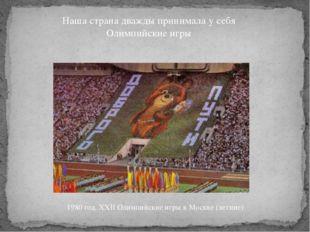 Наша страна дважды принимала у себя Олимпийские игры 1980 год. XXII Олимпийск