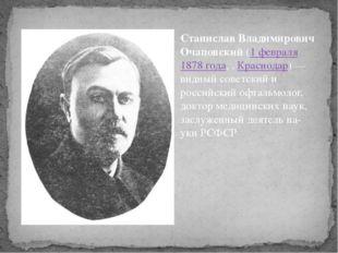 Станислав Владимирович Очаповский(1 февраля1878 года, ,Краснодар) — видный