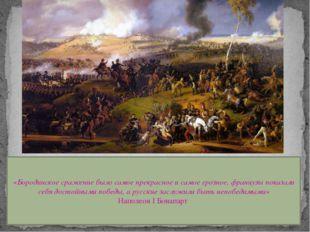 «Бородинское сражение было самое прекрасное и самое грозное, французы показал