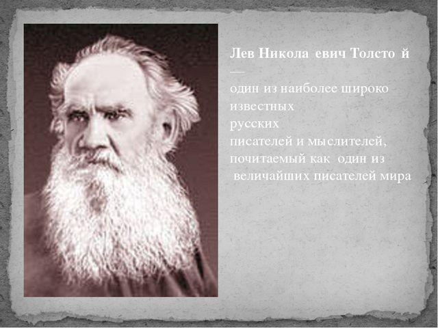 Лев Никола́евич Толсто́й — один из наиболее широко известных русских писателе...
