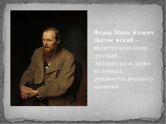 Фёдор Миха́йлович Достое́вский – является классиком русской литературы и одни...