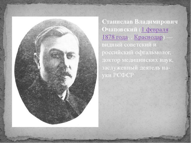Станислав Владимирович Очаповский(1 февраля1878 года, ,Краснодар) — видный...