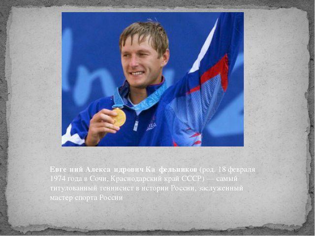 Евге́ний Алекса́ндрович Ка́фельников(род.18 февраля 1974 года вСочи,Красн...