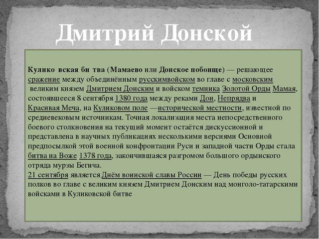 Дмитрий Донской Кулико́вская би́тва(МамаевоилиДонское побоище)— решающее...