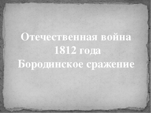 Отечественная война 1812 года Бородинское сражение