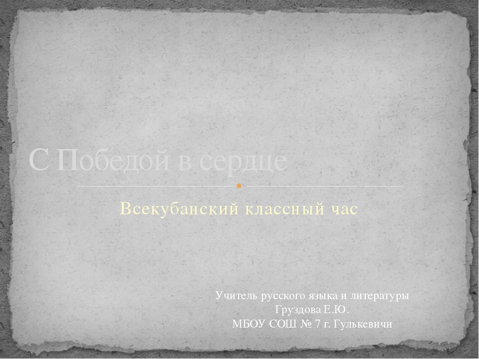 Всекубанский классный час С Победой в сердце Учитель русского языка и литерат...